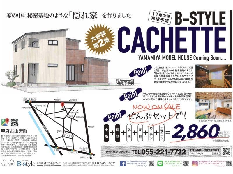 甲府市山宮町モデルハウス販売開始