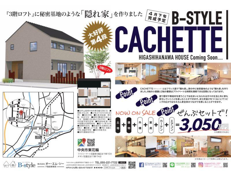 中央市東花輪モデルハウス販売開始